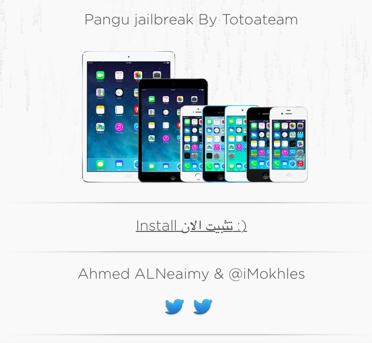 Как сделать джейлбрейк iPhone или iPad на iOS 9.3.3 без компьютера
