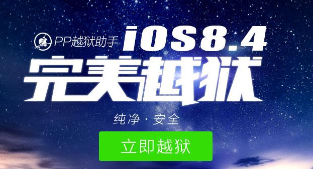 Как сделать джейлбрейк iOS 8.4 на Mac с помощью PP Jailbreak