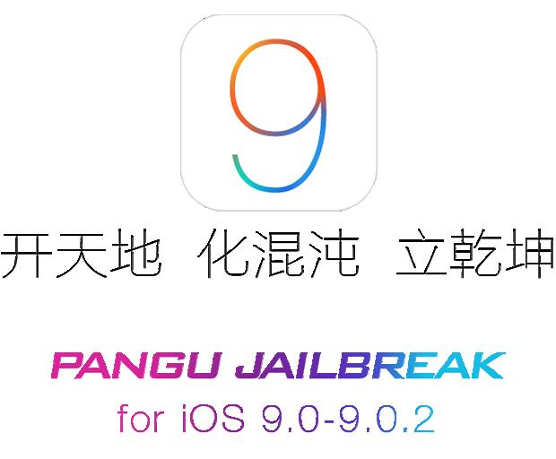 Как сделать джейлбрейк iOS 9 на Mac с помощью Pangu Jailbreak